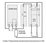 Реле напряжения ZUBR D25, фото 7
