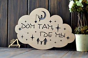 """Деревянный ночник """"Дом там, где мы"""" - полезный подарок друг другу, семье , друзьям, молодоженам..., фото 2"""