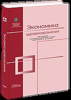 Экономика здравоохранения.  Москаленко В. Ф.