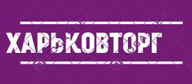 Харьков Торг