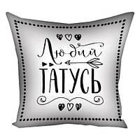 Подушка с принтом Любий татусь (3P_FAM012)