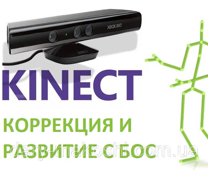 Компьютерный комплекс «Виртуальная коррекция и развитие» «Kinect»