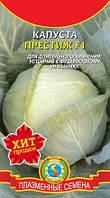 Семена капусты Капуста белокочанная Престиж F1 20 штук  (Плазменные семена)
