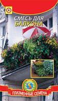 Семена цветов  Смесь вьющихся цветов (для балкона) 1 г смесь (Плазменные семена)