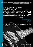 Наиболее эффективное программирование на C#. 50 способов улучшения кода (978-5-9909446-7-1)