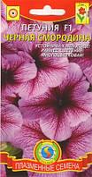 Семена цветов  Петуния Черная Смородина  10 драже в пробирке лиловые (Плазменные семена)