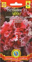Семена цветов  Петуния Дуэт 10 драже в пробирке розовые (Плазменные семена)
