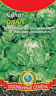 Семена салата Салат Опал 0,9 г  (Плазменные семена)