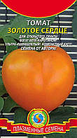 Семена томата Томат Золотое сердце 25 штук  (Плазменные семена)