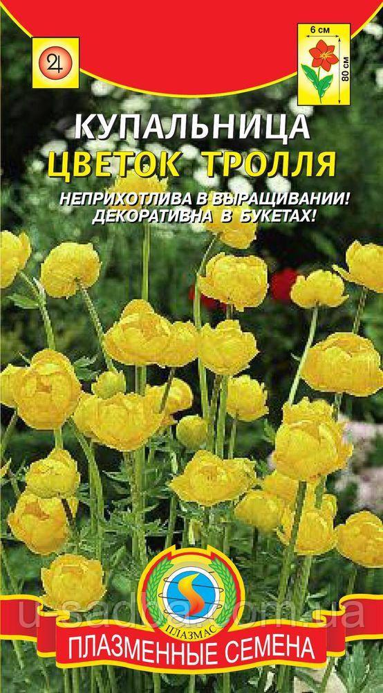 Семена цветов  Купальница Цветок тролля  желтые (Плазменные семена)