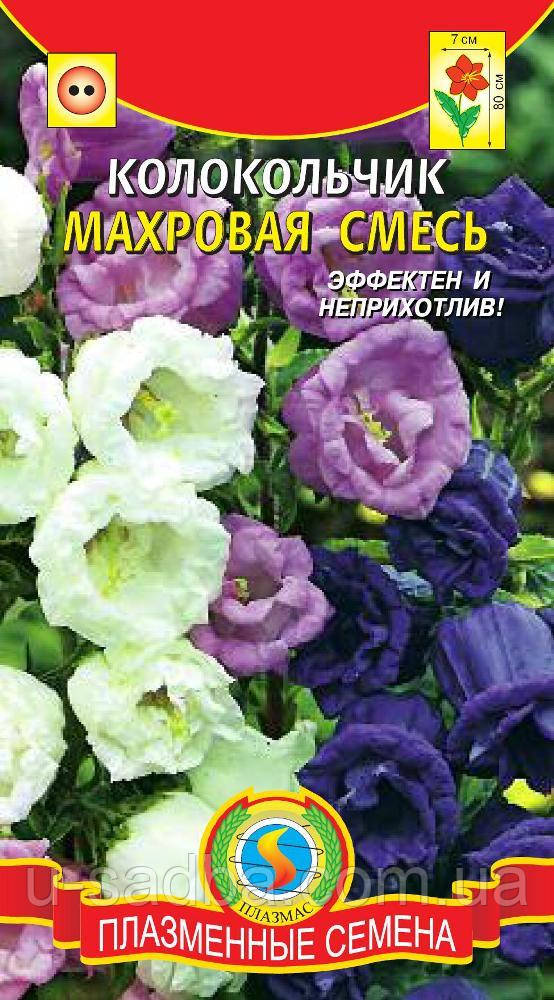 Семена цветов  Колокольчик махровая смесь 0,1 г смесь (Плазменные семена)