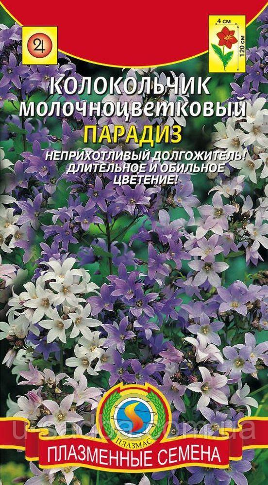 Семена цветов  Колокольчик молочноцветковый Парадиз 0,005 г смесь (Плазменные семена)