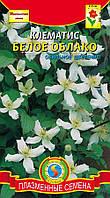 Семена цветов  Клематис Белое облако 10 шт белые (Плазменные семена)