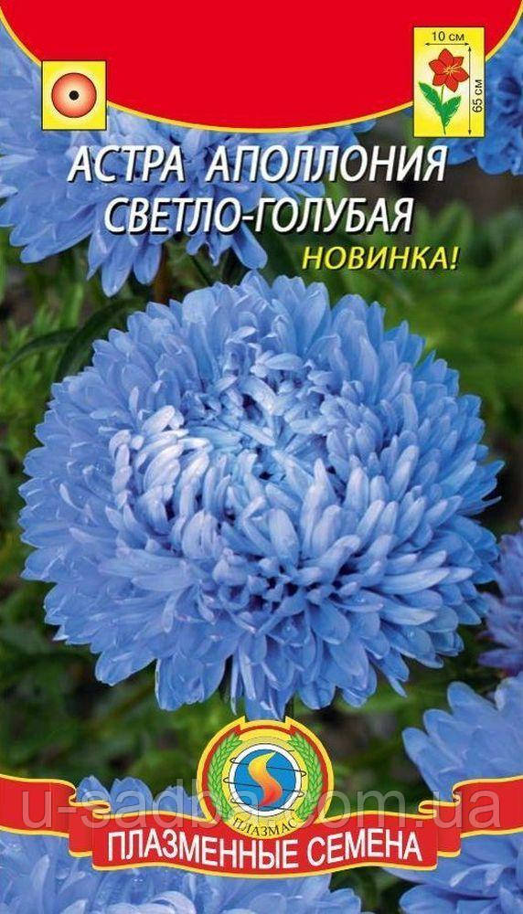 Астра Астра Апполония Светло-голубая 0,2 г голубые (Плазменные семена)