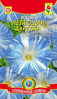 Семена цветов  Ипомея Летающая тарелка 0,5 г голубые (Плазменные семена)