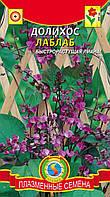 Семена цветов  Долихос Лаб-лаб 1 г смесь (Плазменные семена)