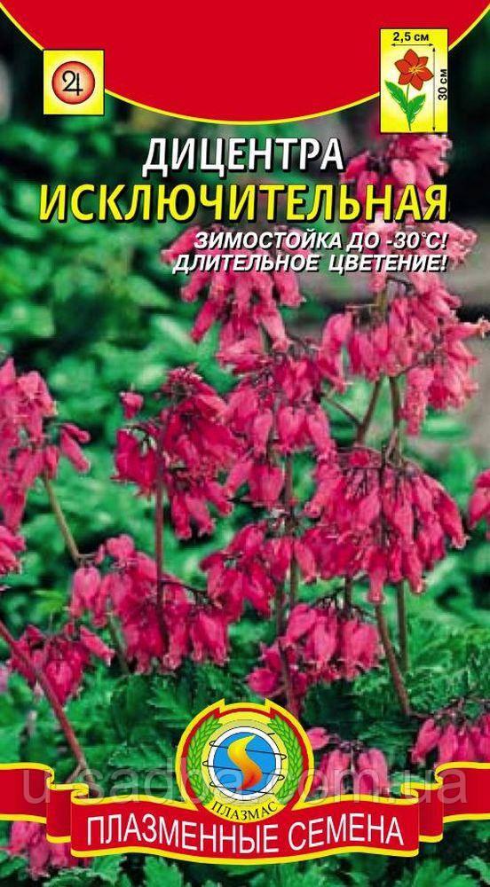 Семена цветов  Дицентра Исключительная  розовые (Плазменные семена)