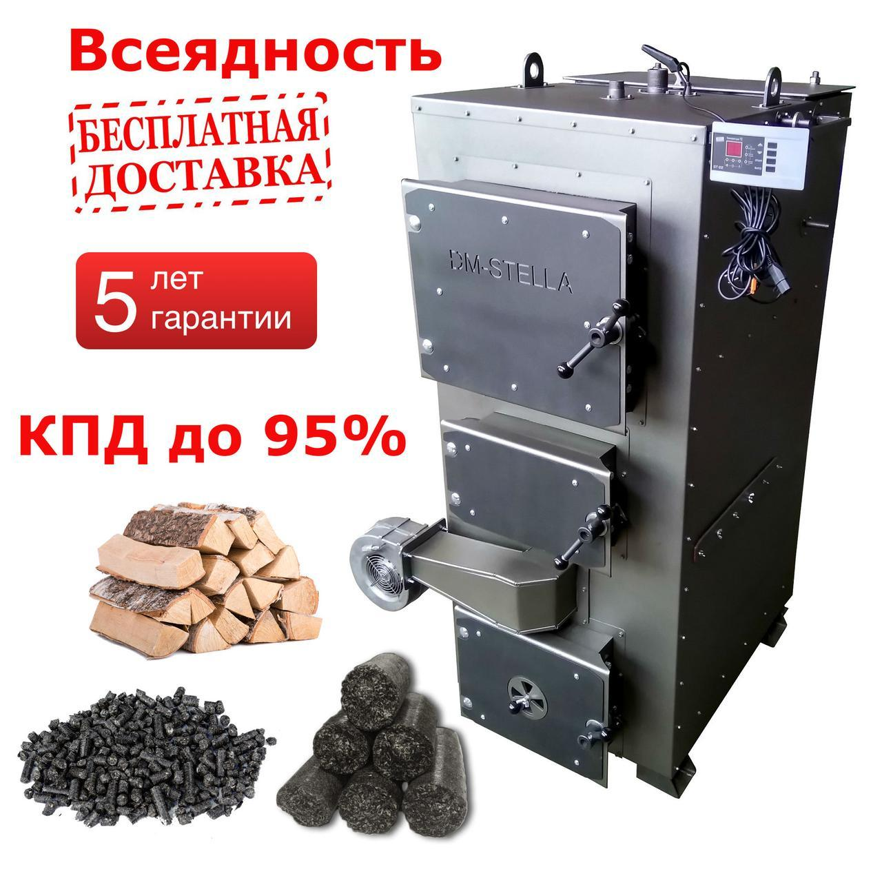 Пиролизный котел 80 кВт DM-STELLA