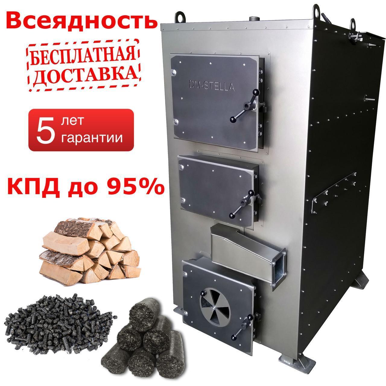 Пиролизный котел 300 кВт DM-STELLA