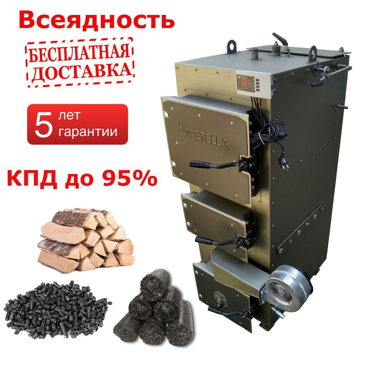 Пиролизный котел 30 кВт DM-STELLA