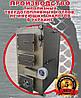 Пиролизный котел 30 кВт DM-STELLA, фото 7