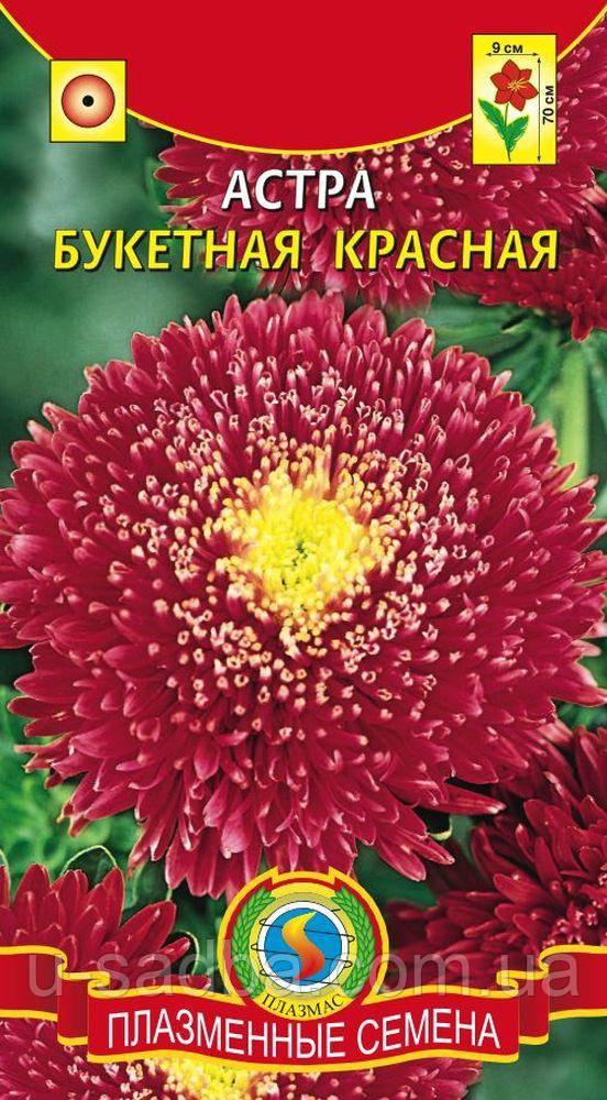 Астра Астра Букетная Красная 0,3 г красные (Плазменные семена)