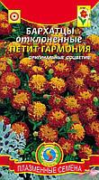 Семена цветов  Бархатцы отклоненные Петит Гармония 45 шт коричневые (Плазменные семена)