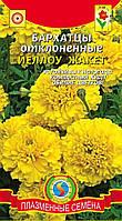 Семена цветов  Бархатцы отклоненные Йеллоу Жакет 45 шт желтые (Плазменные семена)