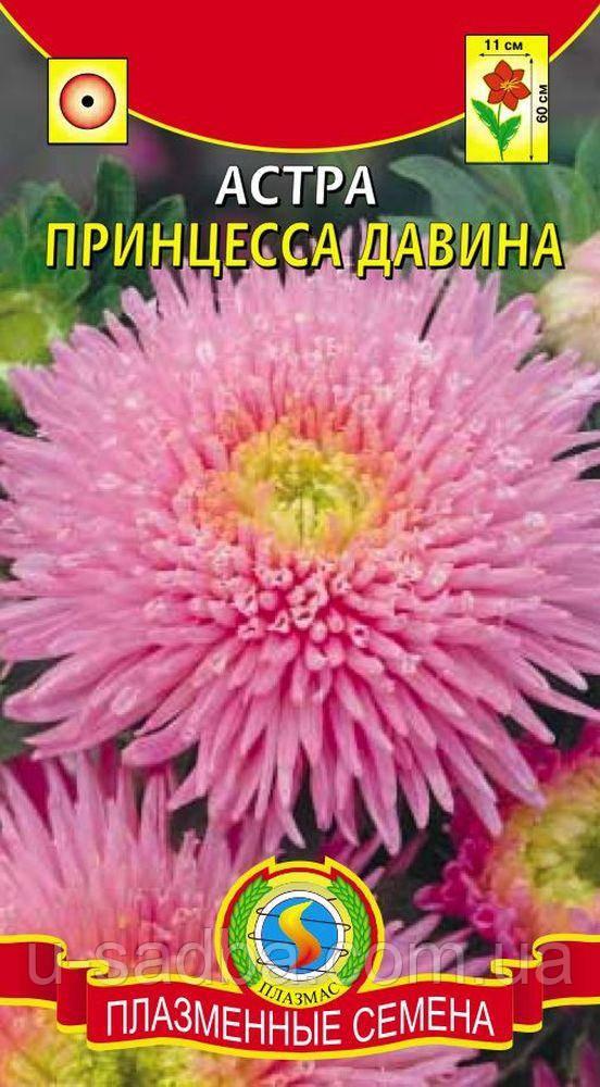 Астра Астра Принцесса Давина 0,3 г лососевые (Плазменные семена)