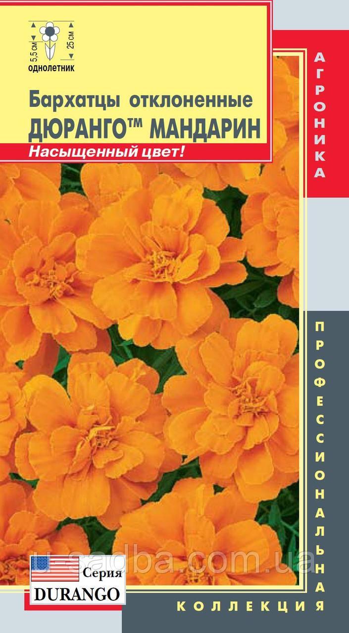Семена цветов  Бархатцы отклоненные Дюранго Мандарин 10 штук оранжевые (Плазменные семена)