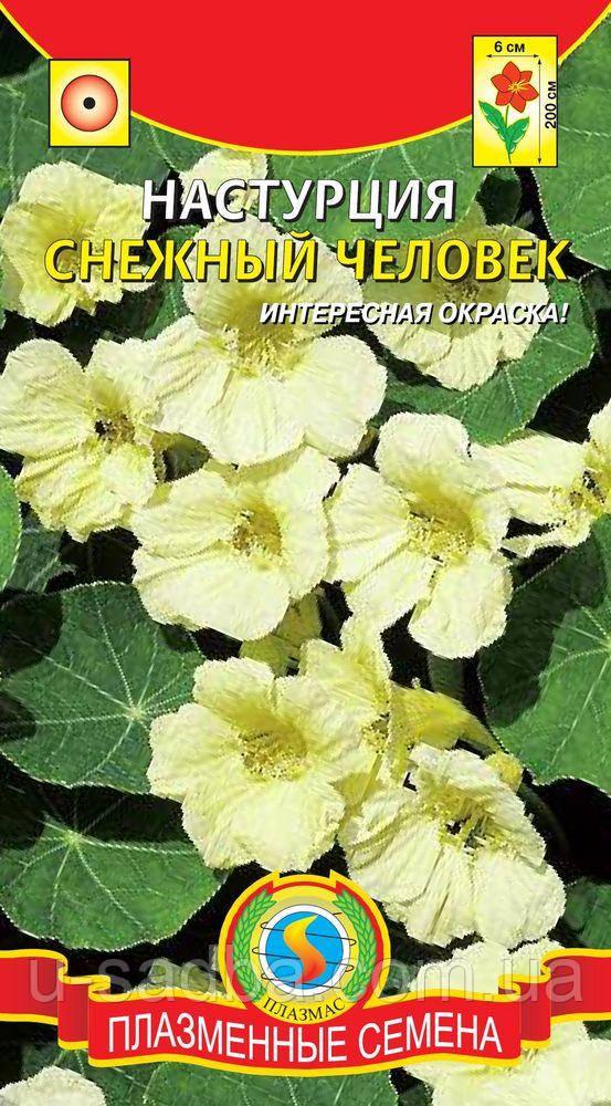 Семена цветов  Настурция Снежный человек 6 шт желтые (Плазменные семена)