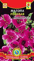 Семена цветов  Малопа Розовая 0,45 г смесь (Плазменные семена)
