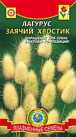 Семена цветов  Лагурус Заячий хвостик 0,1 г белые (Плазменные семена)