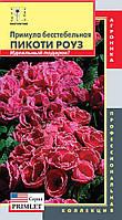 Семена цветов  Примула бесстебельная Пикоти роуз 5 штук розовые (Плазменные семена)