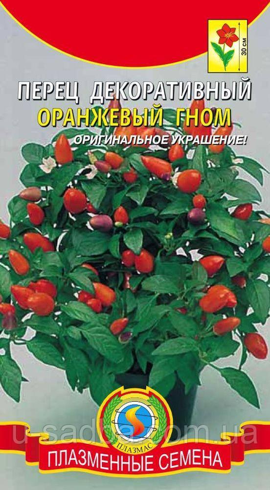 Семена перца Перец острый декоративный Оранжевый гном 0,1 г  (Плазменные семена)