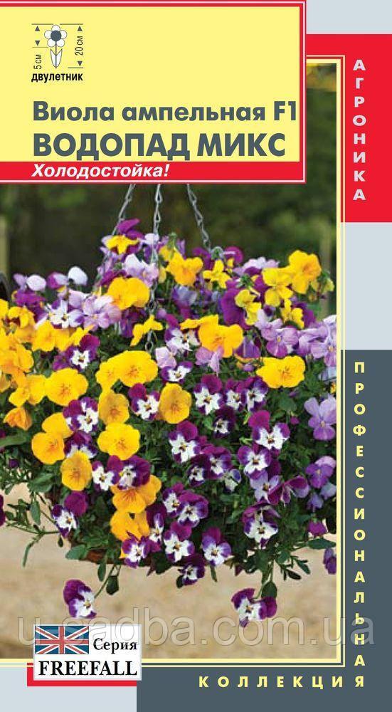 Семена цветов  Виола ампельная F1 Водопад Микс  5 штук смесь (Плазменные семена)