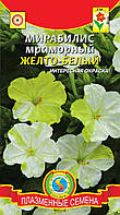 Семена цветов  Мирабилис Мраморный Желто-белый 0,5 г желтые (Плазменные семена)