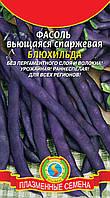 Семена бобовых Фасоль спаржевая Блюхильда 5 г  (Плазменные семена)
