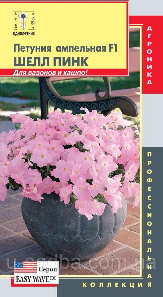 Семена цветов  Петуния ампельная Шелл Пинк 5 драже розовые (Плазменные семена)