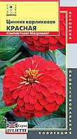 Семена цветов  Цинния карликовая Красная 10 штук красные (Плазменные семена)