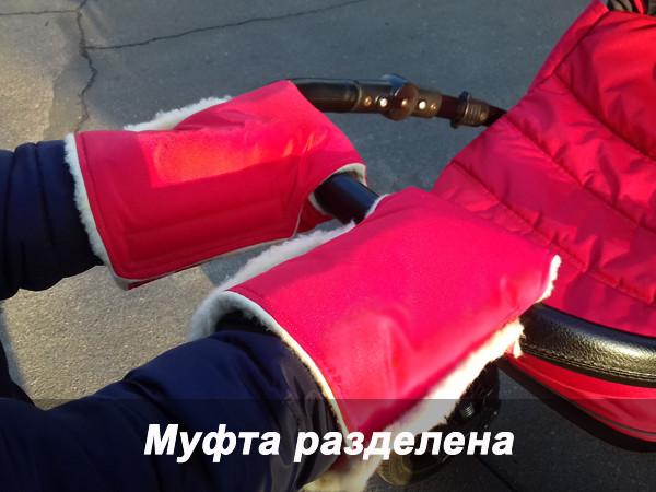 """Муфта - трансформер """"Winter Muff"""". Разные цвета."""