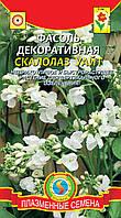 Семена цветов  Фасоль декоративная Скалолаз Уайт 3 штуки белые (Плазменные семена)