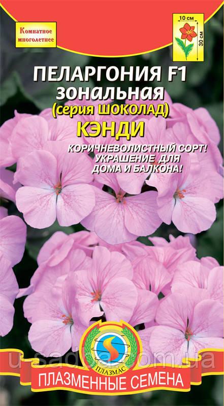 Семена цветов  Пеларгония зональная Кэнди F1 3 шт розовые (Плазменные семена)
