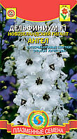 Семена цветов  Дельфиниум F1 Новозеландский Гигант Ангел 3 штуки белые (Плазменные семена)