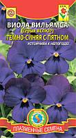 Семена цветов  Виола вильямса Темно-синяя с пятном 10 штук синие (Плазменные семена)