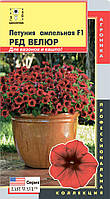 Семена цветов  Петуния ампельная Ред Велюр 5 драже красные (Плазменные семена)