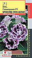 Семена цветов  Глоксиния F1 Брокэйд Сине-белая 5 драже фиолетовые (Плазменные семена)