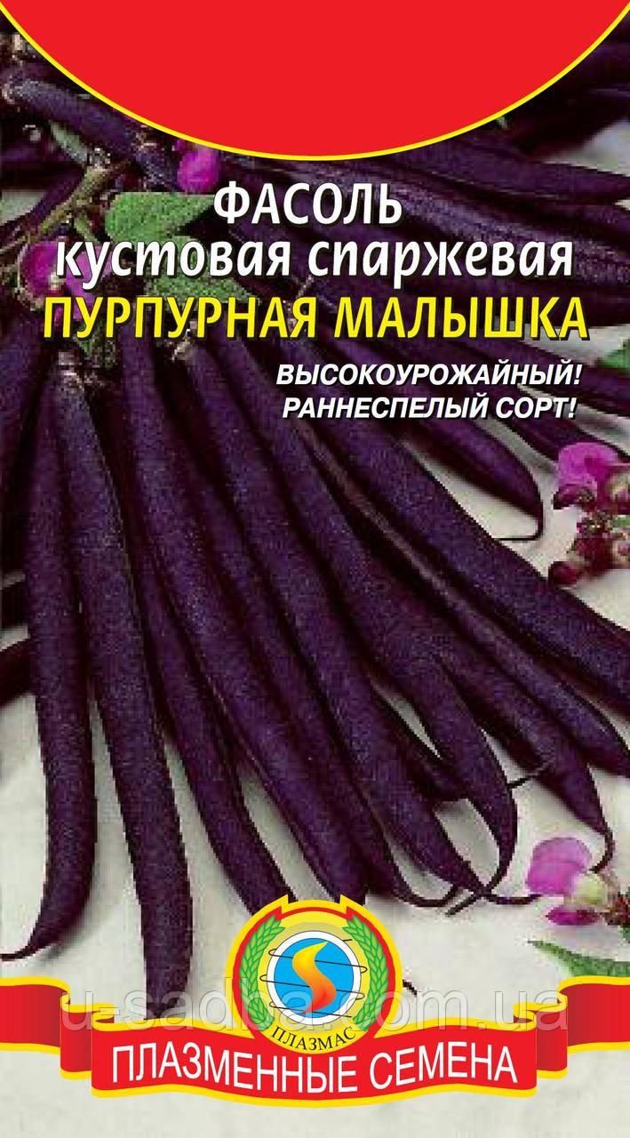 Семена бобовых Фасоль спаржевая Пурпурная малышка 5 г  (Плазменные семена)