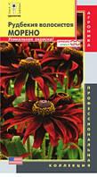 Семена цветов  Рудбекия волосистая Морено 10 штук красные (Плазменные семена)