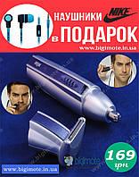Доступный триммер для бороды,ушей и носа MP-300,тример для бороды,бритва,тример для носа,тример для бороды